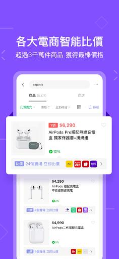 LINE購物 screenshot 4