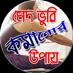 মেদ ভুরি কমানোর উপায়- Fat Loss - náhled