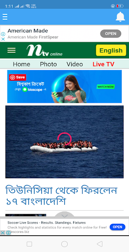 All Bangla Newspaper and TV channels 5.3 screenshots 10