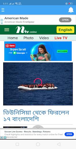 All Bangla Newspaper and TV channels 5.3 Screenshots 10