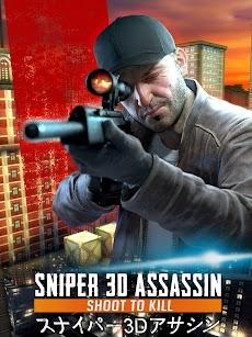 スナイパー3Dアサシン:無料射撃ゲームのおすすめ画像5