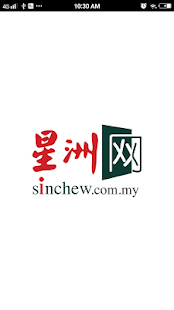 Sin Chew 星洲日报- screenshot thumbnail