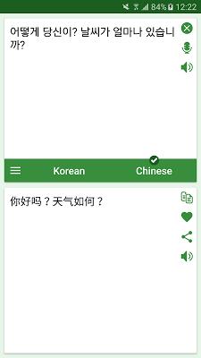 Korean - Chinese Translator - screenshot