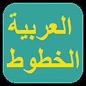 الخطوط العربية الحرة لFlipFont