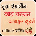 Surah Yasin,Surah Ar-Rahman,Ayatul kursi icon