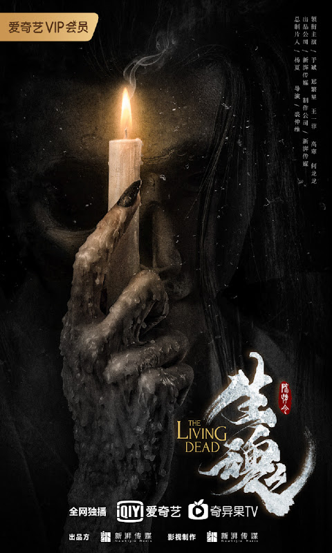 The Untamed: The Living Dead China Movie