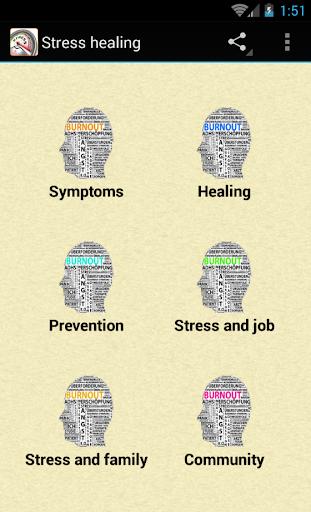 ストレス·ヒーリング