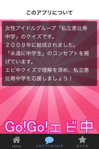 玩娛樂App|Go!Go!エビ中~アイドルクイズfor私立恵比寿中学免費|APP試玩