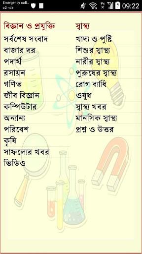 Bangla Science and Health