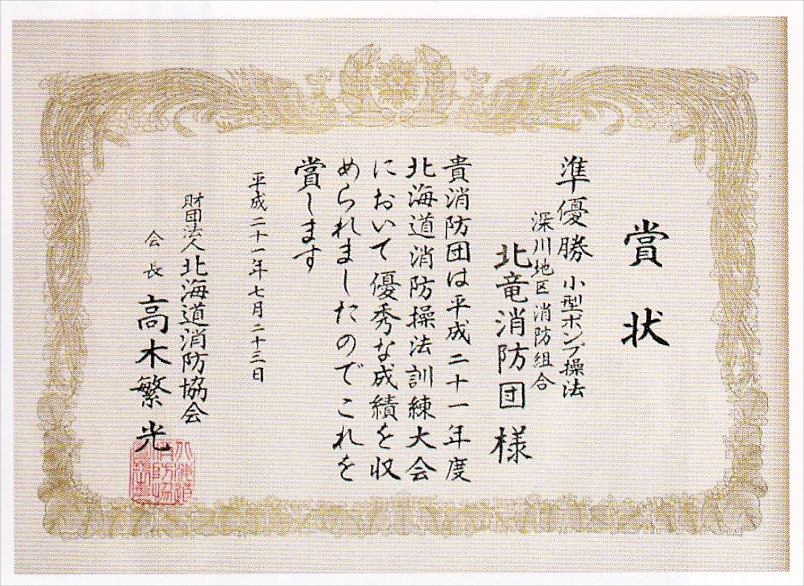 Photo: 北海道消防操法訓練大会・小型ポンプ操法 準優勝 平成21年(2009年)