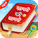 Shayari Ki Dairy - शायरी दुनिया for PC-Windows 7,8,10 and Mac