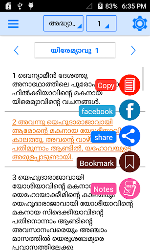 Malayalam Bible Offline 2.4 screenshots 2