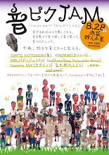 Photo: 「音ピクJAM」 フライヤーおもて 2013.08.02