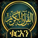 ቁርአን ድምጽ Amharic Quran icon