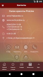 Салон красоты ProLine for PC-Windows 7,8,10 and Mac apk screenshot 4