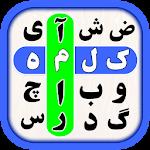 جدول فارسی لمسی(واژه یابی) 1