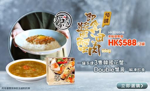 原味道_韓國即食醬油蟹肉_760x460_itemA01.jpg