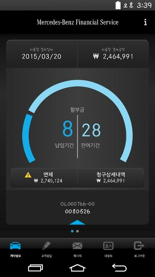 myMBFS-Korea- screenshot