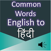 Common Words English to Hindi