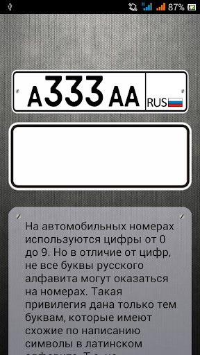 Коды регионов RU
