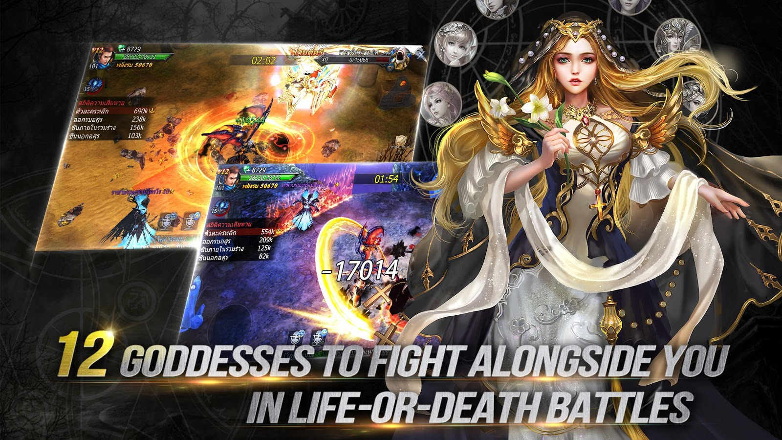 Goddess: Primal Chaos - en Free 3D Action MMORPG - Android Apps on Google Play