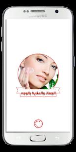 الجمال و العناية بالوجه دون انترنت - náhled