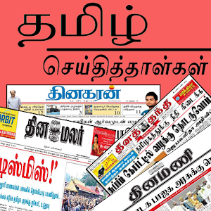 tamil  news papers க்கான பட முடிவு