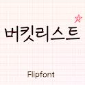 MDBucketList™ Korean Flipfont icon