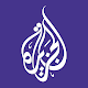 Download الجزيرة مباشر For PC Windows and Mac