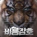 비룡잠호 icon