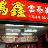 鴻鑫雲泰美食