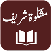 Mishkaat Shareef - Arabic with Urdu Translation