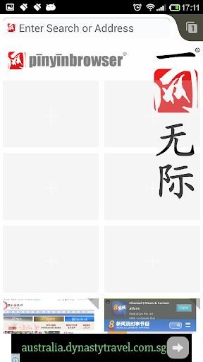 Pinyin Browser