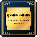 মুসনাদে আহমদ হাদিস শরীফ Musnade Ahmad Bangla Hadis icon