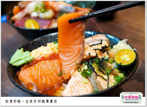 佐賀生魚片丼飯