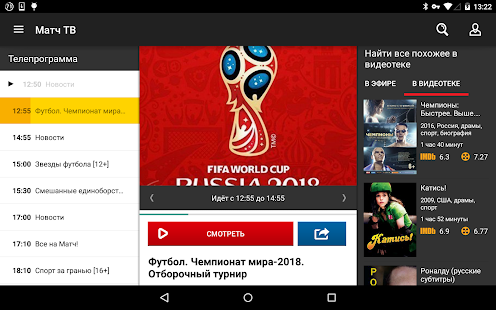 Дом.ru TV- screenshot thumbnail