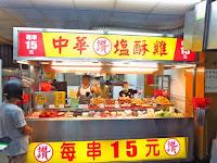 中華讚鹹酥雞