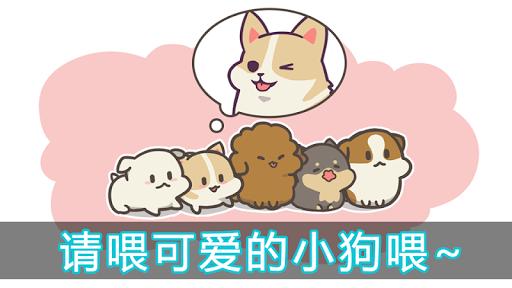 玩免費休閒APP|下載FeeDog - 成长小狗 app不用錢|硬是要APP