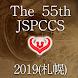 第55回日本小児循環器学会総会・学術集会(JSPCCS55)