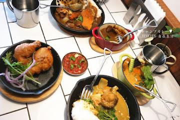野營咖哩Kyanpu Curry