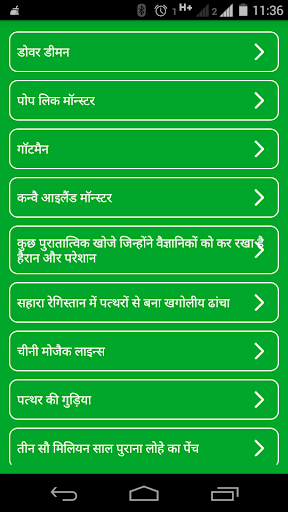 Adbhut Rahasya - Secret