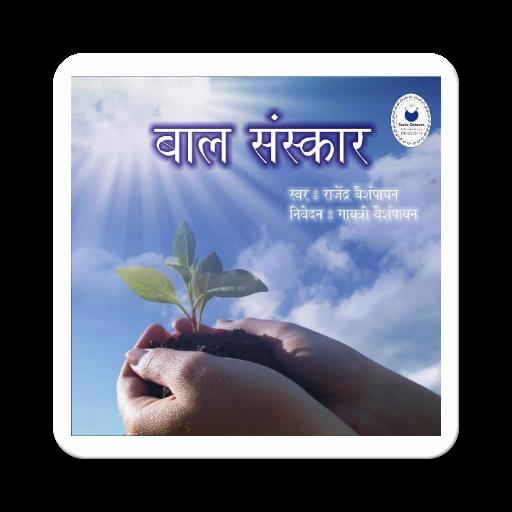 Baal Sanskar - Marathi