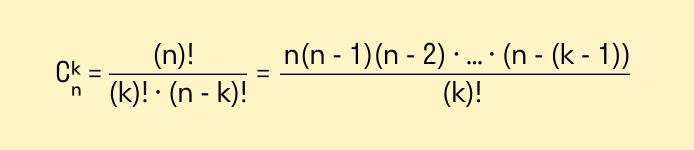 Пример вычисления биномиальных коэффициентов
