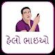 Download Gujarati Sticker For Whatsapp - WAStickerApps For PC Windows and Mac