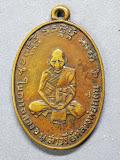 เหรียญหลวงพ่อกลั่น วัดพระญาติ จ.อยุธยา เนื้อทองแดง ปี 2505