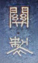 "Photo: ""SEKI SEI"" Made by Seki"
