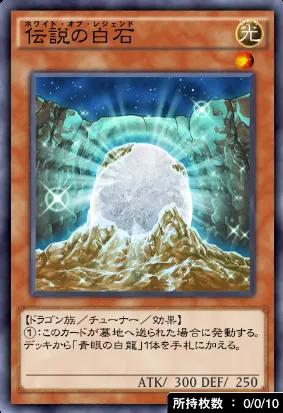 伝説の白石