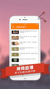 二哈COC助手 for COC部落冲突最强辅助工具 5