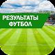 Результаты Футбол - Прямые футбольные результаты (app)