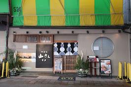山さん寿司本店外観
